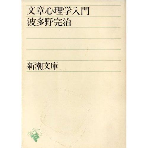 文章心理学入門 (新潮文庫)の詳細を見る