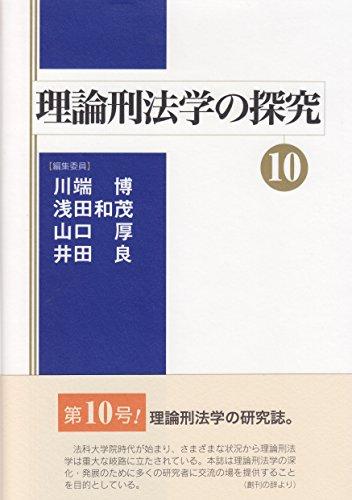 理論刑法学の探究10