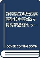 静岡県立浜松西高等学校中等部2ヶ月対策合格セット問題集(15冊)