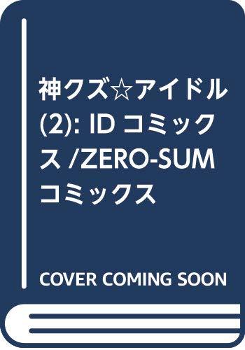 神クズ☆アイドル 2巻 (ZERO-SUMコミックス)
