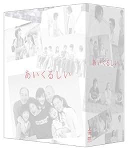 あいくるしい DVD-BOX