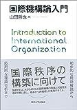 国際機構論入門 画像
