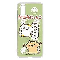 関西弁にゃんこ AQUOS sense3 plus ケース クリア ハード プリント せやかて!!B (kn-012) スマホケース アクオス センススリー プラス スリム 薄型 カバー スマホカバー WN-LC1264027