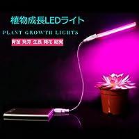 BEMOTION 植物育成LEDライト 3.5 W  USB給電式植物ライト 水耕栽培ランプ 室内栽培ランプ ガーデン温室 赤/青LED 低消費電力 省エネ (5W)