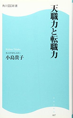 天職力と転職力 (角川SSC新書)