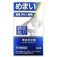 【第2類医薬品】神農 苓桂朮甘湯エキス錠 63錠