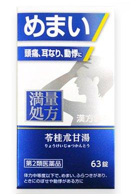 (医薬品画像)神農苓桂朮甘湯エキス錠