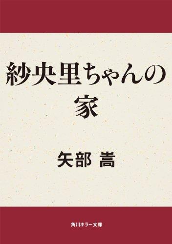 紗央里ちゃんの家 (角川ホラー文...