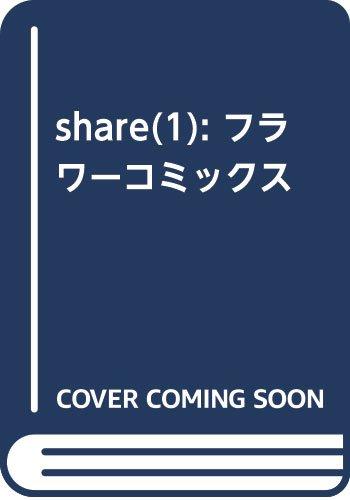 share 1 (フラワーコミックス)