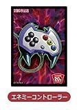 遊戯王/20th ANNIVERSARY キャンペーン「SPECIAL プロテクター vol.1」/エネミーコントローラー スリーブ(40枚)