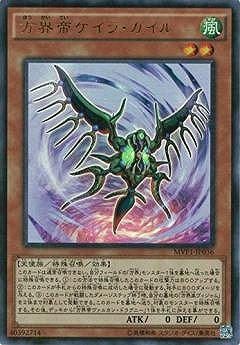 遊戯王/第9期/MVP1-JP036 方界帝ゲイラ・ガイル【KCウルトラレア】