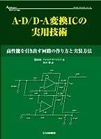 A-D/D-A変換ICの実用技術: 高性能を引き出す回路の作り方と実装方法 (アナログ・テクノロジシリーズ)