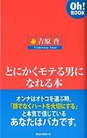 とにかくモテる男になれる本 (Oh!BOOK)