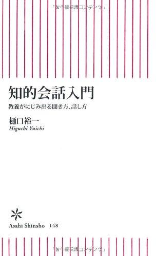 知的会話入門 教養がにじみ出る聞き方、話し方 (朝日新書)の詳細を見る