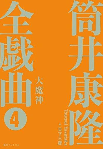 大魔神 <筒井康隆全戯曲 4>(CD付)