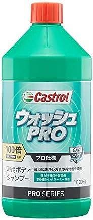 カストロール PROシリーズ 車用ボディシャンプー ウォッシュPRO (100倍希釈) 1000ml コーティング・全塗装色車対応 Castrol 3424114