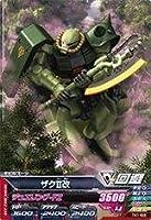 ガンダムトライエイジ/鉄血の1弾/TK1-006 ザクII改 C