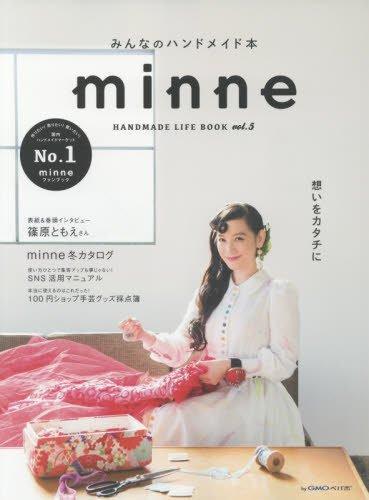 minne HANDMADE LIFE BOOK vol.5 (レディブティックシリーズno.4333)