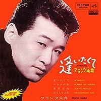 逢いたくて (MEG-CD)
