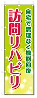 のぼり旗 訪問リハビリ (W600×H1800)