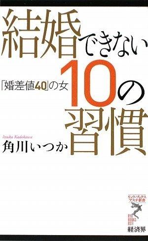 結婚できない10の習慣 「婚差値40」の女 (リュウ・ブックス アステ新書)の詳細を見る
