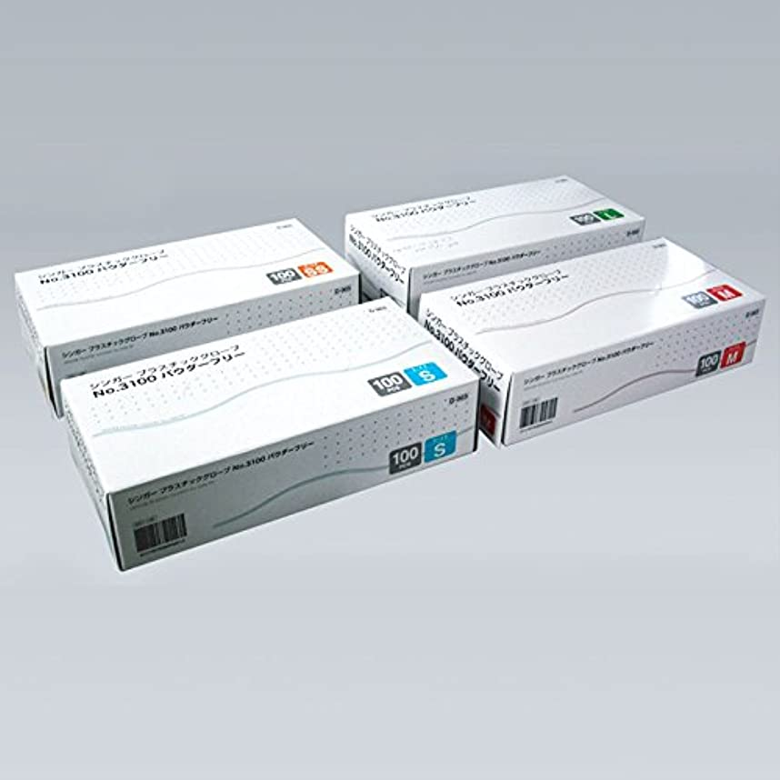 シンガープラスチックグローブNo3100 パウダーフリー500枚 (100枚入り×5箱) (S)