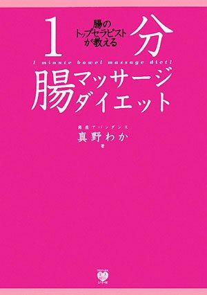 腸のトップセラピストが教える~1分腸マッサージダイエット (ワニブックス 美人開花シリーズ)