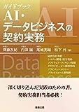 ガイドブック AI・データビジネスの契約実務