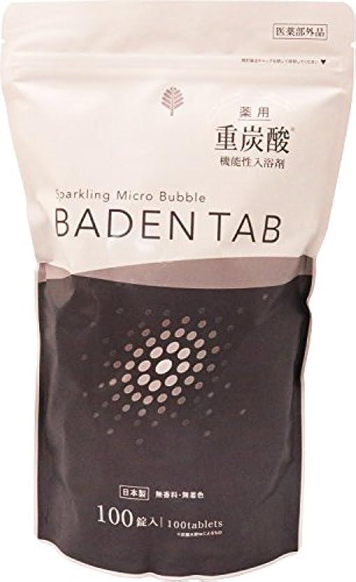 けがをする急襲コウモリ薬用 Baden Tab 100錠(20回分) BT-8760