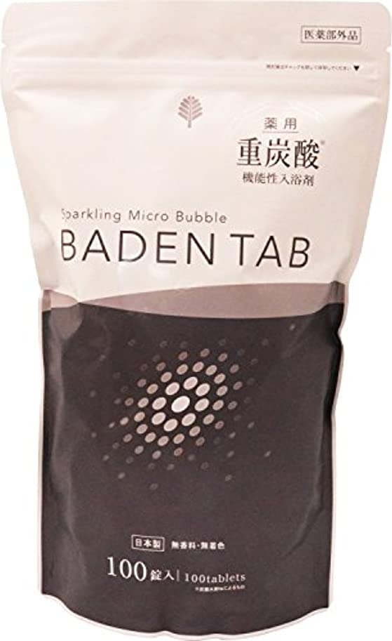 み違う頻繁に薬用 Baden Tab 100錠(20回分) BT-8760