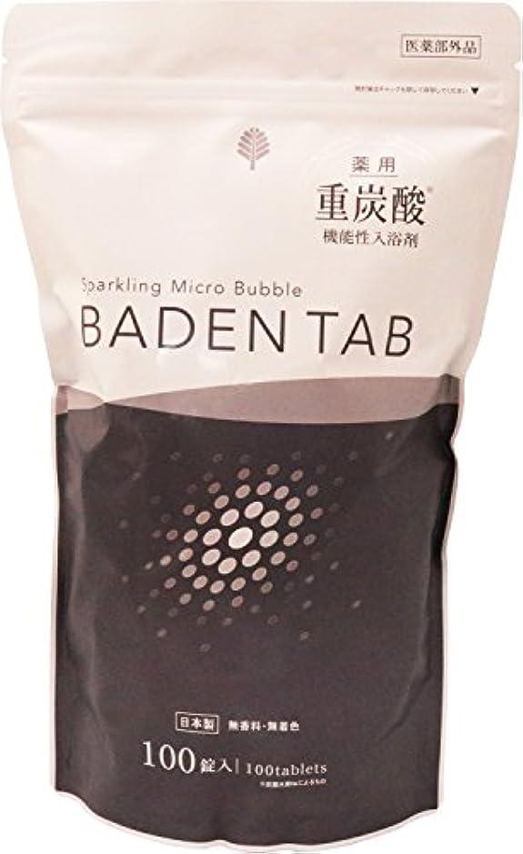 人差し指プランター要求する薬用 Baden Tab 100錠(20回分) BT-8760
