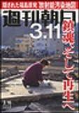 週刊朝日 2012年3月16日号