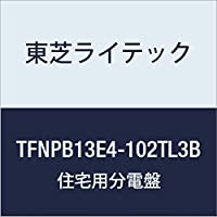 東芝ライテック 小形住宅用分電盤 Nシリーズ エコキュート (電気温水器) 30A + IH オール電化 40A 10-2 扉なし 機能付 TFNPB13E4-102TL3B