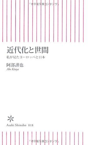 近代化と世間―私が見たヨーロッパと日本 (朝日新書)の詳細を見る