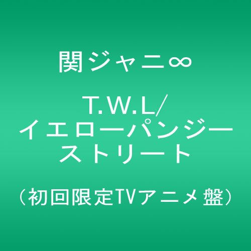 T.W.L /イエローパンジーストリート(初回限定 TVアニメ盤)