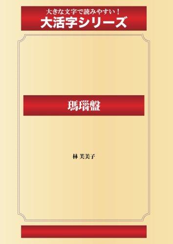 瑪瑙盤(ゴマブックス大活字シリーズ)の詳細を見る