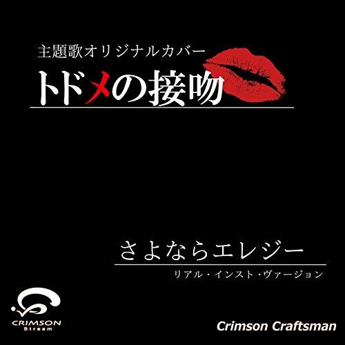 「菅田将暉/さよならエレジー」はドラマ〇〇の主題歌!石崎ひゅーいが作詞・作曲した歌詞の世界観とは?の画像
