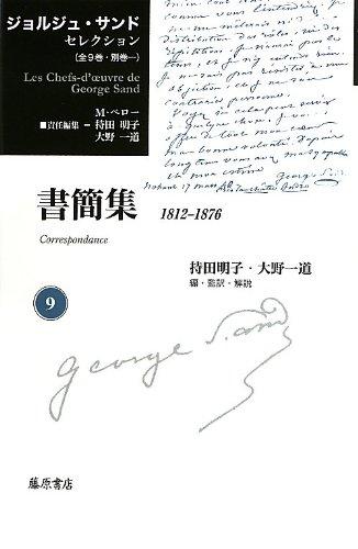 書簡集 1812-1876 (ジョルジュ・サンド セレクション(全9巻・別巻一)) / ジョルジュ・サンド