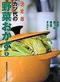 決定版 カツ代の野菜おかず〈1〉