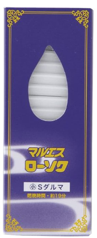 固める伝染性の減るマルエス マルエスローソク Sダルマ 225g