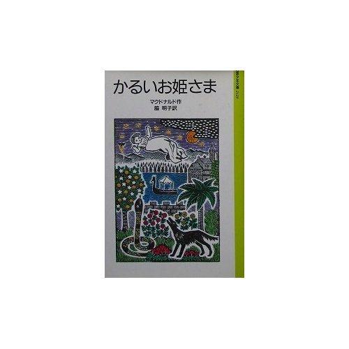 かるいお姫さま (岩波少年文庫)の詳細を見る
