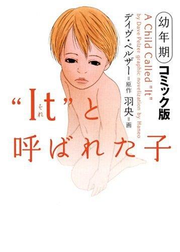 """""""It""""(それ)と呼ばれた子―幼年期コミック版 (ヴィレッジブックス)の詳細を見る"""