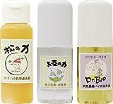 【松の力】【お豆の力】【ドクトルバイオ】無添加洗剤・コンパクトサイズお試し3点セット