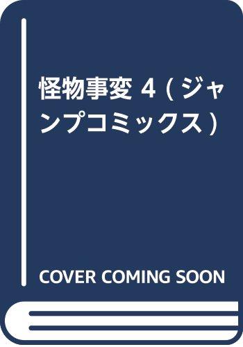 怪物事変 4 (ジャンプコミックス)