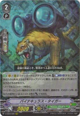 カードファイト!! ヴァンガード/V-EB04/009 バイナキュラス・タイガー RRR