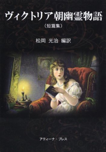 ヴィクトリア朝幽霊物語(短篇集)の詳細を見る