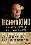 TECHNOKING イーロン・マスク 奇跡を呼び込む光速経営