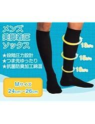 5足組 男性用 綿 着圧ソックス 足の疲れ むくみ対策 黒 24-26cm 太陽ニット N001M