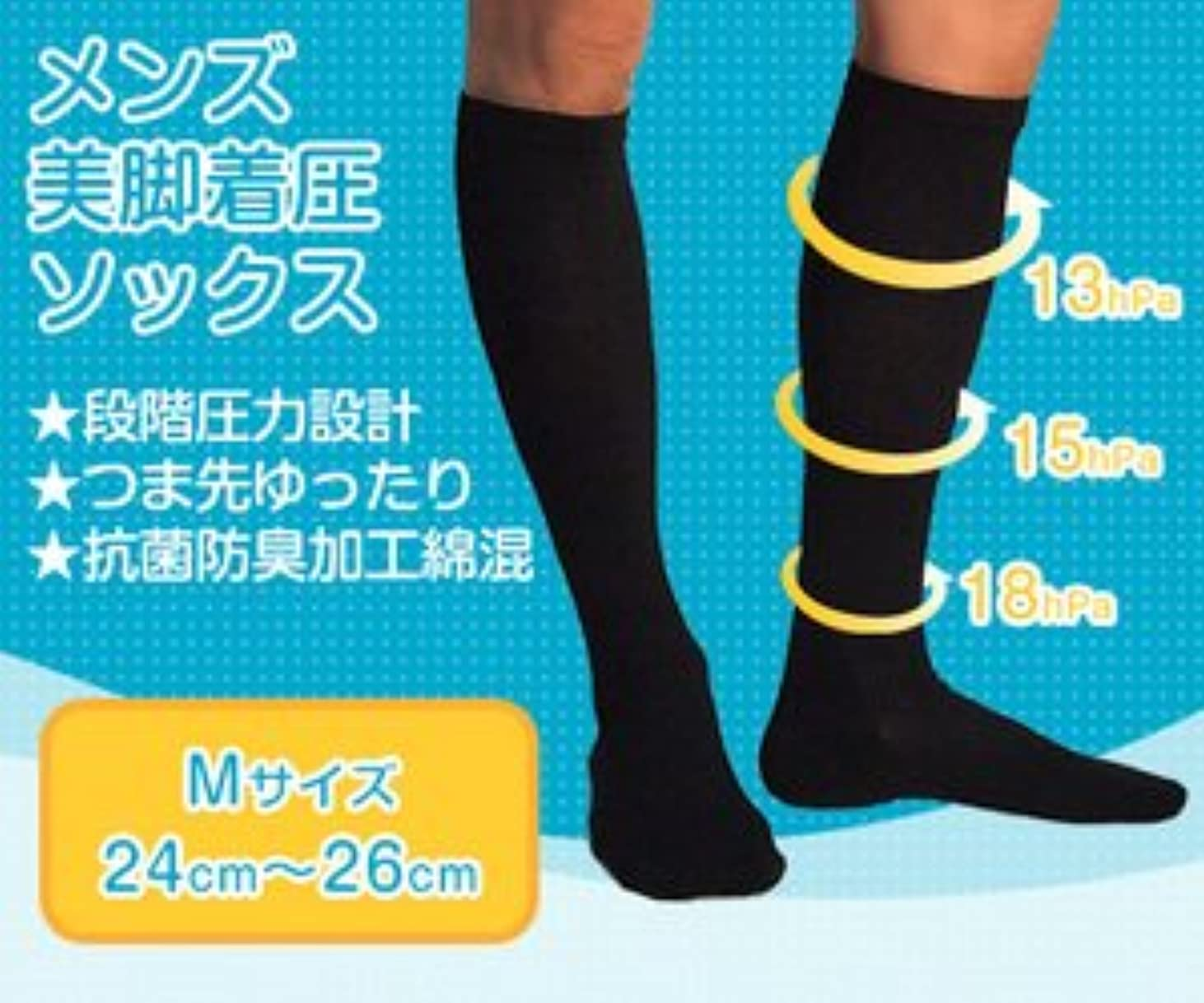 スケジュール少年木曜日5足組 男性用 綿 着圧ソックス 足の疲れ むくみ対策 黒 24-26cm 太陽ニット N001M