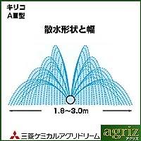 三菱ケミカルアグリドリーム キリコ AⅢ型 100m